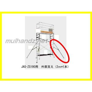 JAS-16187 外部支え(2m×1本) ハセガワ JAS-ZS190 アルミローリングタワー ZIPPY SCAFF ジッピースキャフ用|mulhandz