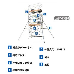 JAS-16314 外部支え(3m×1本) ハセガワ JAS-ZS190 アルミローリングタワー ZIPPY SCAFF ジッピースキャフ用|mulhandz