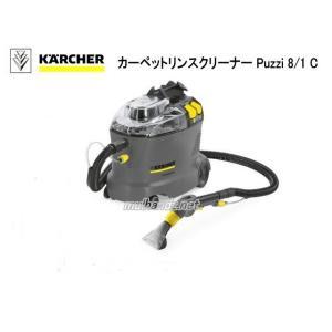 即出荷品 ケルヒャー Puzzi8/1C 新型ノズル 業務用シート・カーペットリンスクリーナー  KARCHER|mulhandz