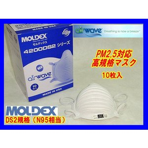 MERS PM2.5 対応 DS2規格(N95)モルデックス 4200DS2 防塵マスク10枚 MOLDEX カットマスク CUT mulhandz