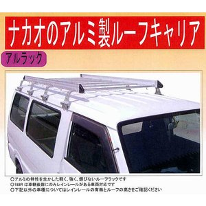 トヨタ タウンエース R42V系〜 ARB-185 アルミ製ルーフキャリア 標準ルーフ ナカオ製 アルラック mulhandz