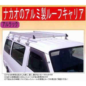 トヨタ ハイエースバン(ロングバン・標準ボディ) H100/H200V系〜 ARB-316 アルミ製ルーフキャリア 標準ルーフ ナカオ製 アルラック mulhandz