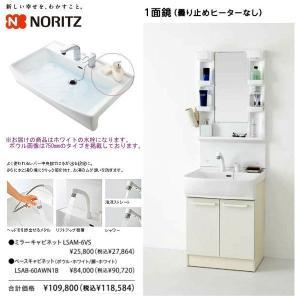 ノーリツ シャンピーヌ 60cm 1面鏡シャンプードレッサー 洗面台 洗面化粧台 LSAM-6VS LSAB-60AWN1B