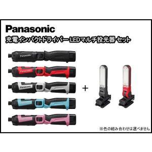Panasonic スティックインパクト EZ7521 LEDマルチライト EZ3720  セット 7.2V 1.5Ah|mulhandz
