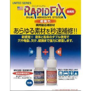 ■超強力 瞬間接着補修材 RAPIDFIX    ■品番:RAPIDFIX  超強力!!瞬間接着補修...