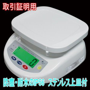 シンワ 70192 取引証明用 デジタル上皿はかり 6kgタイプ LCDバックライト付き|mulhandz