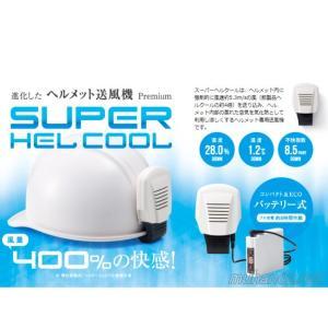 SHOWA スーパーヘルクール ヘルメット送風機