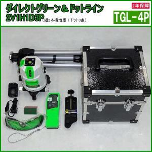 当店限定オマケ付 高儀 グリーンレーザー墨出し器 TGL-4P  ダイレクトグリーン&ドットライン ハンウェイテック 2年保証|mulhandz