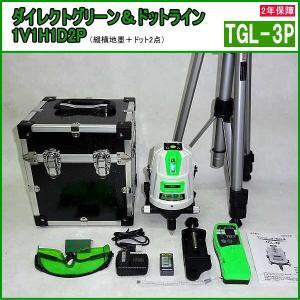 当店限定オマケ付 高儀 グリーンレーザー墨出し器 TGL-3P ダイレクトグリーン&ドットライン ハンウェイテック 2年保証|mulhandz