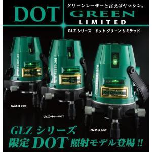 在庫有 GLZ-6DOT-W 限定ドット照射モデル グリーンレーザー墨出し器 受光器・三脚付 山真|mulhandz
