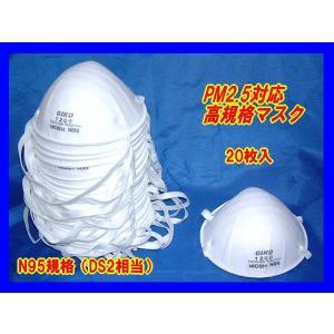 PM2.5対応 高規格N95相当品 高性能マスク 20枚 カットマスク CUT mulhandz