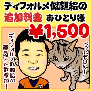 追加似顔絵★ディフォルメ似顔絵を追加★プラス1500円(人物、ペット)にぎやかな似顔絵 お買い忘れに後から追加|multido