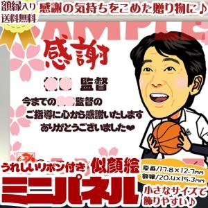新元号記念 お子様似顔絵ミニパネル 1名様をお描きします★ 令和|multido