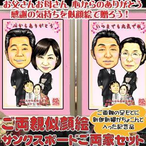 結婚式両親プレゼント★ハイクオリティ似顔絵サンクスボードご両家セット★Mサイズ×両家2点セット|multido