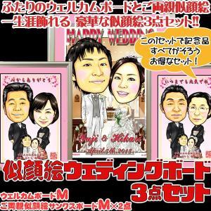 似顔絵ウェディングボード3点セット★ウェルカムボードM/ご両親似顔絵サンクスボード両家セット★ハイクオリティ似顔絵|multido
