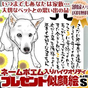 ペットのお名前ポエム入り似顔絵★ハイクオリティ似顔絵★Sサイズ(A4判) 犬 猫 ほか、ペットなんでもOK|multido