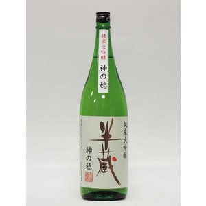 半蔵 純米大吟醸 神の穂 1800ml 【三重の地酒・日本酒】|multigura