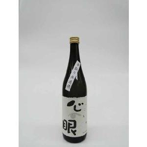 心眼 特別純米 中取り 無濾過生原酒 720ml 【三重の地酒・日本酒】|multigura