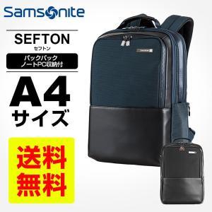 正規品 サムソナイト Samsonite ビジネスバッグ リュック SEFTON セフトン バックパ...
