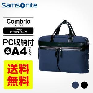 正規品 サムソナイト Samsonite ビジネスバッグ コンブリオ COMBRIO 3WAY リュ...