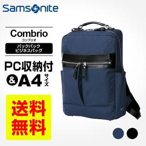 正規品 サムソナイト Samsonite ビジネスバッグ リュック コンブリオ バックパック A4 ...