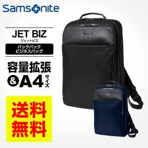 正規品 サムソナイト バックパック ビジネスバッグ Jet Bizジェットビズ バックパック エキス...