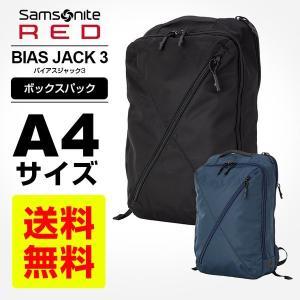 正規品 リュック サムソナイトレッド Samsonite RED BIAS JACK 3 バイアスジ...