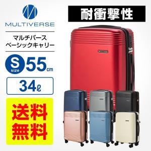 正規品 スーツケース 機内持ち込み Sサイズ マルチバース ベーシックキャリー MVBC55 超軽量...