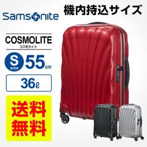 正規品 サムソナイト Samsonite スーツケース キャリーバッグ COSMOLITE コスモラ...