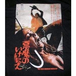 Texas Chainsaw Massacre - JAPANESE POSTER 2 MENS T...