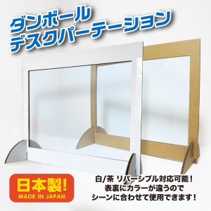 日本製 ダンボール デスク パーテーション 1セット - 卓上・飛沫防止・感染予防・ウイルス対策