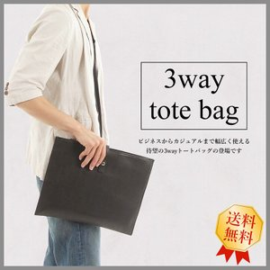 3way トートバッグ クラッチバッグ ショルダーバッグ ビジネスバッグ PUレザー 鞄 A4 メンズ レディース 2way 黒 斜め掛け 肩掛け 通勤 通学 トート|mura
