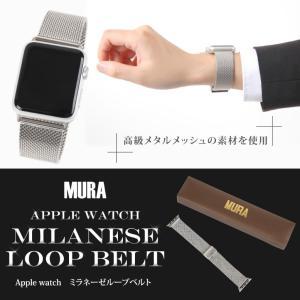 製品仕様  商品名 Apple Watch ベルト ステンレススチール メタルメッシュ使用 ミラネー...