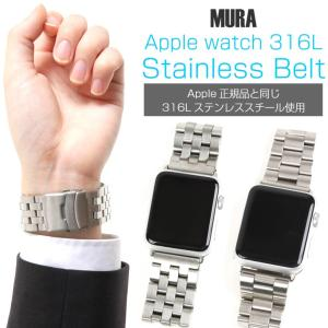 Apple watch 316Lステンレススチール製高級ベルト 38mm用 42mm用|mura