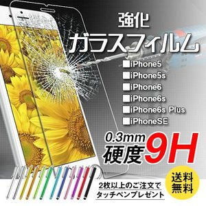 iPhone6s 強化ガラスフィルム 0.26mm 保護フィルム 液晶保護フィルム  iPhonese Plus iPhoneSE iPhone5s iPhone5 iPhone SE 2枚以上でタッチペンプレゼント 9H