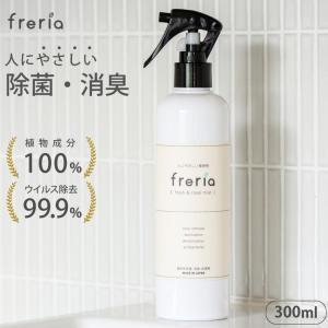 除菌消臭スプレー freria フレリア 300ml 弱酸性 植物性 抗菌 ウイルス除去 マスク用 ...