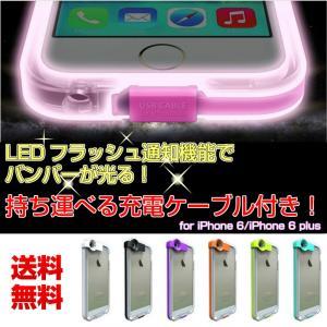 iPhone6 ケース 光る充電ケーブル内臓! iphone6 plusケース LEDフラッシュ通知 キラキラ 着信で光る iphoneケース iphoneカバー スマホケース ソフト|mura