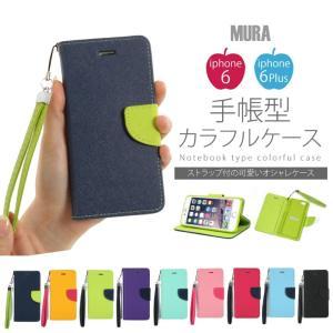 MURA iPhone6 iPhone6plus iphone6s iphone6s plus ケース 手帳型 ストラップ付属 mura