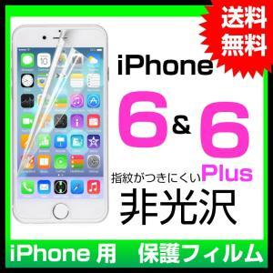 iPhone6 iPhone6 plus 保護フィルム 液晶保護シート アンチグレア 非光沢 防指紋 保護シール 気泡 指紋 飛散 防止|mura