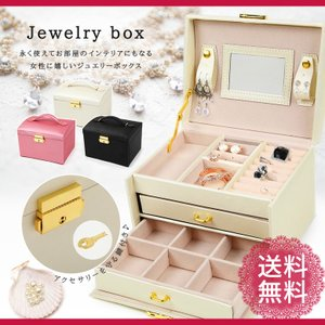 ジュエリーボックス 大容量 アクササリーケース 宝石箱 姫系 指輪 ピアス ブレスレット収納にの写真