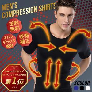 加圧シャツ メンズ 加圧インナー 半袖 タンクトップ 加圧下着 姿勢矯正 猫背矯正 コンプレッションシャツ