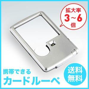 ルーペ LED 拡大鏡 老眼鏡 ライト カードルーペ 携帯 ケース付き|mura