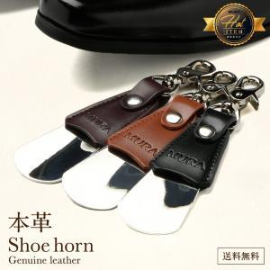 靴べら 携帯 おしゃれ 携帯用 キーホルダー 本革 MURA...