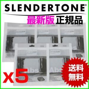 スレンダートーン 交換パッド 正規品 (5セット 3枚入 合計15枚)スレンダートーン ベルトタイプ全て対応 SLENDERTONE 交換パット【メール便送料無料】