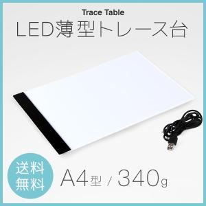 【持ち運び便利!】LEDトレース台 薄型 A4 軽い USB電源 ライトテーブル 写経 漫画 イラスト ペン画 写経筆 送料無料