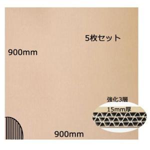 強化ダンボールパット900x900 5枚 3層強化(送料無料) muraishiki