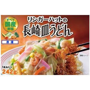 【送料無料】【4食具材付】リンガーハット 長崎皿うどん 4食(冷凍)