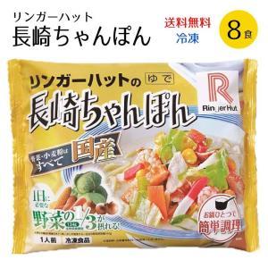 リンガーハット 長崎ちゃんぽん 8食具材付き 4食×2セット 冷凍 送料無料  麺 スープ のし対応不可