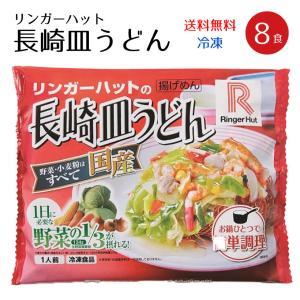 送料無料 (8食具材付) リンガーハット 長崎皿うどん 8食(冷凍)