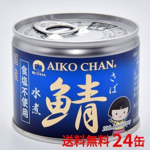 【送料無料】伊藤食品 美味しい鯖水煮 食塩不使用 190g(24缶入×1ケース)